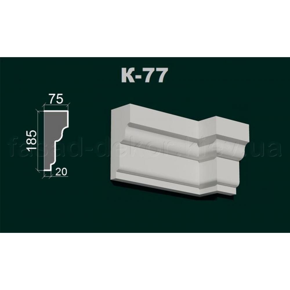 Карниз К-77